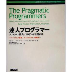 達人プログラマー ソフトウェア開発に不可欠な基礎知識 バージョン管理/ユニットテスト/自動化/デビッ...