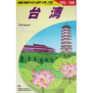 台湾 2005〜2006年版 地球の歩き方D10 地球の歩き方編集室 編者 の商品画像|ナビ