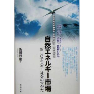 自然エネルギー市場 新しいエネルギー社会のすがた/飯田哲也(編者)