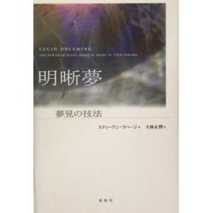 明晰夢 夢見の技法/スティーヴンラバージ(著者),大林正博(訳者)