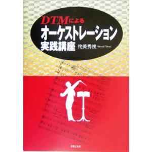 DTMによるオーケストレーション実践講座/侘美秀俊(著者)