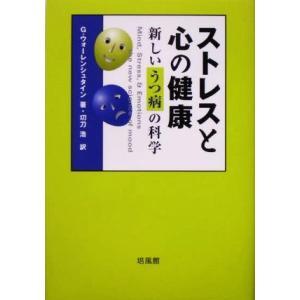 ストレスと心の健康 新しいうつ病の科学/G.ウォーレンシュタイン(著者),功刀浩(訳者)