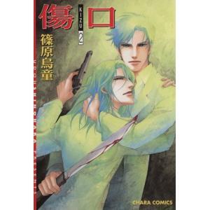 傷口−KIZU(2) Chara C/篠原烏童(著者) bookoffonline