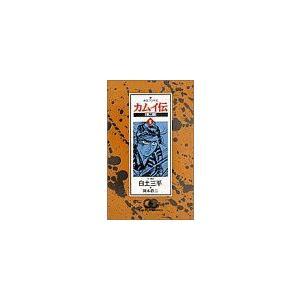 カムイ伝  第二部(5) ゴールデンC/岡本鉄二(著者)|bookoffonline