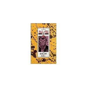 カムイ伝  第二部(7) ゴールデンC/岡本鉄二(著者)|bookoffonline