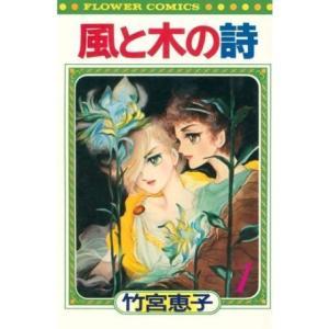 風と木の詩(フラワーC版)(1) フラワーC/竹宮惠子(著者)|bookoffonline