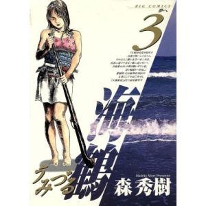 海鶴 (3) ビッグC/森秀樹 (著者)の商品画像 ナビ