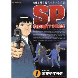 SPセキュリティポリス (1) ビッグC/国友やすゆき (著者)の商品画像 ナビ
