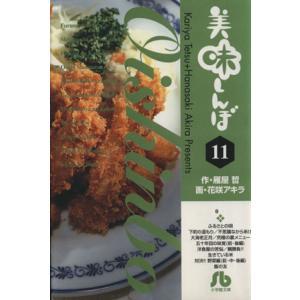 美味しんぼ(文庫版)(11) 小学館文庫/花咲アキラ(著者) bookoffonline
