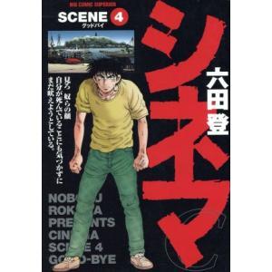 シネマ(4) ビッグC/六田登(著者)|bookoffonline