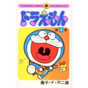 ドラえもん(8) てんとう虫C/藤子・F・不二雄(著者)
