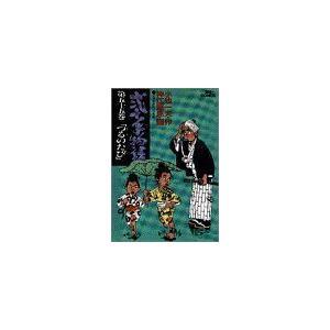 弐十手物語(55) ビッグC/神江里見(著者)