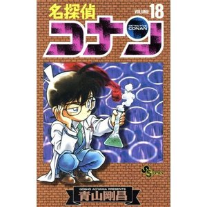 名探偵コナン(18) サンデーC/青山剛昌(著者)|bookoffonline