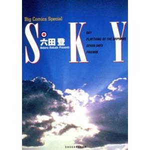 SKY ビッグCスペシャル/六田登(著者)|bookoffonline