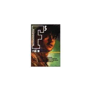 F(文庫版)(5) 小学館文庫/六田登(著者) bookoffonline