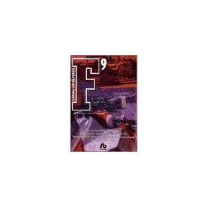 F(文庫版)(9) 小学館文庫/六田登(著者) bookoffonline
