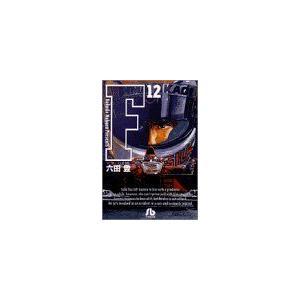 F(文庫版)(12) 小学館文庫/六田登(著者) bookoffonline