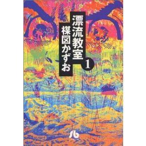 漂流教室(文庫版)(1) 小学館文庫/楳図かずお(著者)