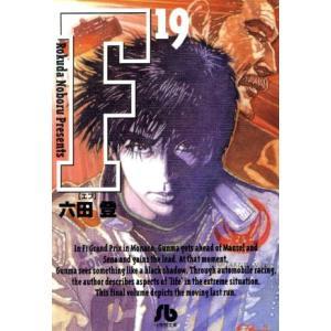 F(文庫版)(19) 小学館文庫/六田登(著者)|bookoffonline