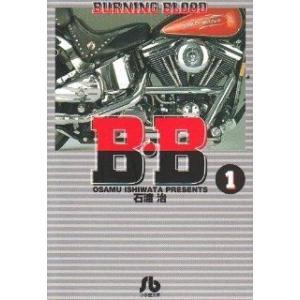 B・B(文庫版)(1) Burning blood 小学館漫画文庫/石渡治(著者)|bookoffonline