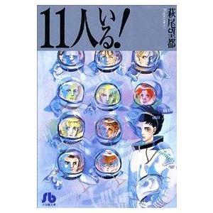 11人いる!(文庫版) 小学館文庫/萩尾望都(著者)|bookoffonline