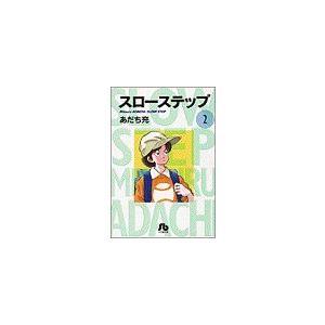 スローステップ(文庫版)(2) 小学館文庫/あだち充(著者)