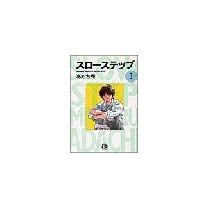 スローステップ(文庫版)(3) 小学館文庫/あだち充(著者)