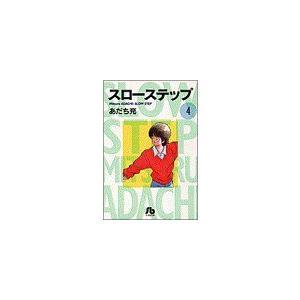 スローステップ(文庫版)(4) 小学館文庫/あだち充(著者)