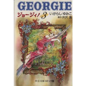 ジョージィ!(文庫版)(3) 中公文庫C版/いがらしゆみこ(著者) bookoffonline