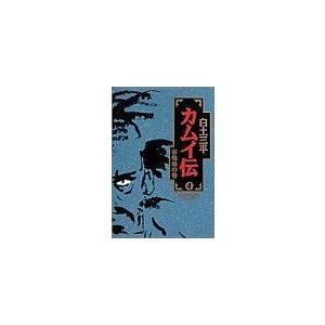 カムイ伝(愛蔵版)(4) 小学館叢書/白土三平(著者)|bookoffonline