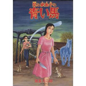栞と紙魚子と青い馬 眠れぬ夜の奇妙な話C/諸星大二郎 (著者)の商品画像|ナビ
