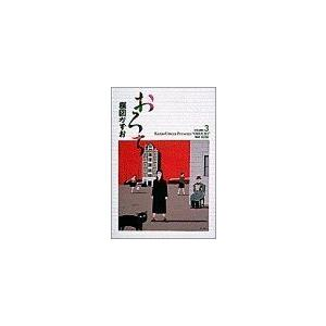 おろち(愛蔵版)(3) 愛蔵版/楳図かずお(著者)