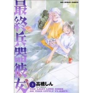 最終兵器彼女(3) ビッグC/高橋しん(著者)