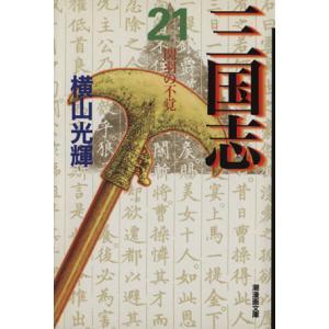 三国志(文庫版)(21) 潮漫画文庫/横山光輝(著者)