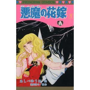 悪魔の花嫁 (デイモス) (1) プリンセスC/あしべゆうほ (著者)の商品画像|ナビ