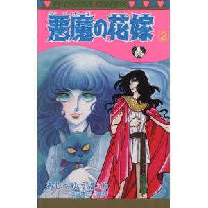 悪魔の花嫁 (デイモス) (2) プリンセスC/あしべゆうほ (著者)の商品画像|ナビ