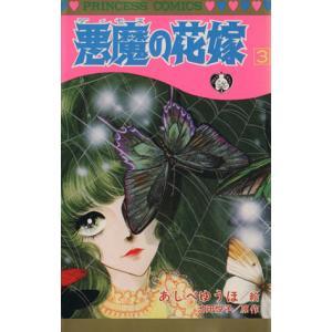 悪魔の花嫁 (デイモス) (3) プリンセスC/あしべゆうほ (著者)の商品画像|ナビ