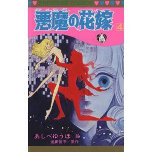 悪魔の花嫁 (デイモス) (4) プリンセスC/あしべゆうほ (著者)の商品画像|ナビ