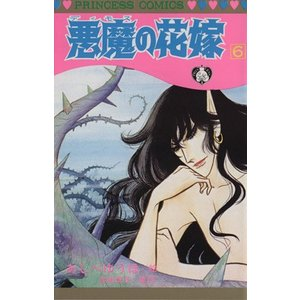 悪魔の花嫁 (デイモス) (6) プリンセスC/あしべゆうほ (著者)の商品画像 ナビ