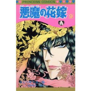 悪魔の花嫁 (デイモス) (9) プリンセスC/あしべゆうほ (著者)の商品画像|ナビ