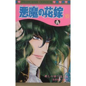 悪魔の花嫁 (デイモス) (10) プリンセスC/あしべゆうほ (著者)の商品画像|ナビ