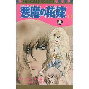 悪魔の花嫁 (デイモス) (11) プリンセスC/あしべゆうほ (著者)の商品画像|ナビ