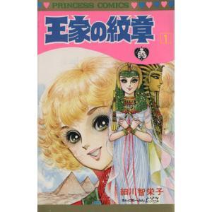 王家の紋章(1) プリンセスC/細川智栄子(著者)|bookoffonline