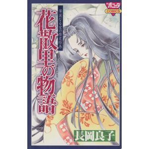 花散里の物語 華麗なる愛の歴史絵巻 2 ボニータC/長岡良子(著者)|bookoffonline