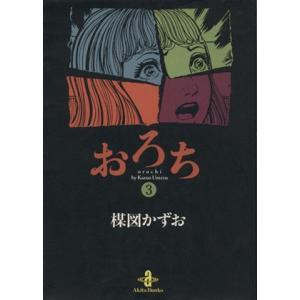 おろち(秋田文庫版)(3) 秋田文庫/楳図かずお(著者)