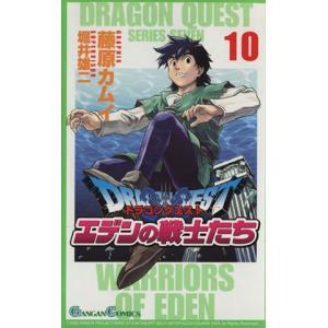 ドラゴンクエストVIIエデンの戦士たち (10) ガンガンC/藤原カムイ (著者)の商品画像 ナビ
