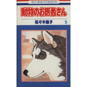 動物のお医者さん (5) 花とゆめC/佐々木倫子 (著者)の商品画像|ナビ