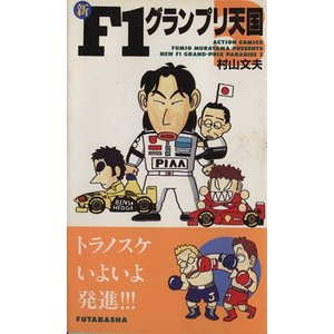 新・F1グランプリ天国(3) アクションC/村山文夫(著者)|bookoffonline