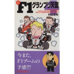 新・F1グランプリ天国(4) アクションC/村山文夫(著者)|bookoffonline