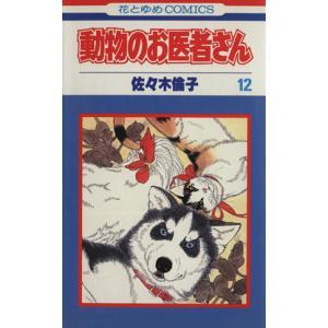動物のお医者さん (12) 花とゆめC/佐々木倫子 (著者)の商品画像|ナビ